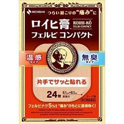 【第2類医薬品】【ニチバン】ロイヒ膏 フェルビ コンパクト 24枚 ※お取り・・・