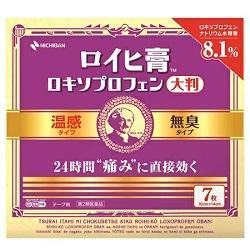 【第2類医薬品】【ニチバン】ロイヒ膏 ロキソプロフェン大判  7枚入【セルフ・・・