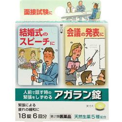 【第2類医薬品】【日本臓器製薬】アガラン錠 18錠 ※お取り寄せになる場合・・・