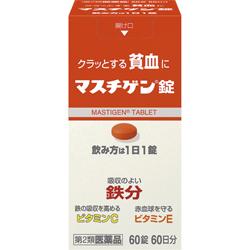 【第2類医薬品】【日本臓器製薬】マスチゲン錠 60錠  ※お取り寄せになる・・・