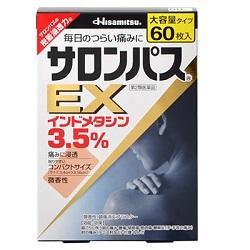 【第2類医薬品】【久光製薬】サロンパスEX 60枚入 ※お取り寄せになる場・・・