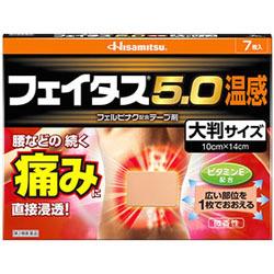 【第2類医薬品】【久光製薬】フェイタス5.0 温感 大判サイズ 7枚 ※お・・・