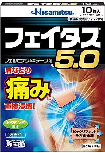 【第2類医薬品】【久光製薬】フェイタス5.0 10枚 【セルフメディケーション対・・・