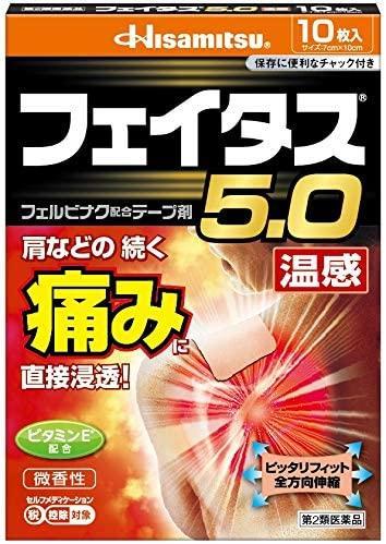 【第2類医薬品】【久光製薬】フェイタス5.0 温感 10枚入 ※お取り寄せにな・・・