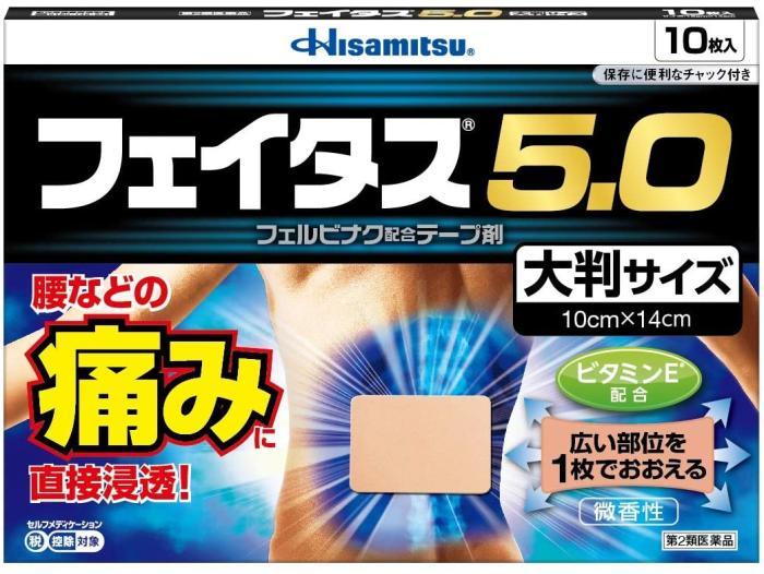 【第2類医薬品】【久光製薬】フェイタス5.0大判 10枚 【セルフメディケーショ・・・