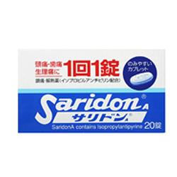 【第(2)類医薬品】【第一三共】サリドンA 20錠 ※お取り寄せになる場合もご・・・
