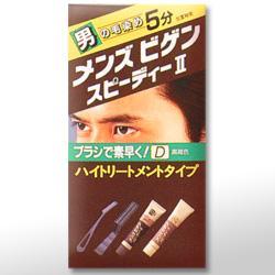 【ホーユー】メンズビゲン スピーディーII 黒褐色 D 40g×2 ※お取り寄せ商品