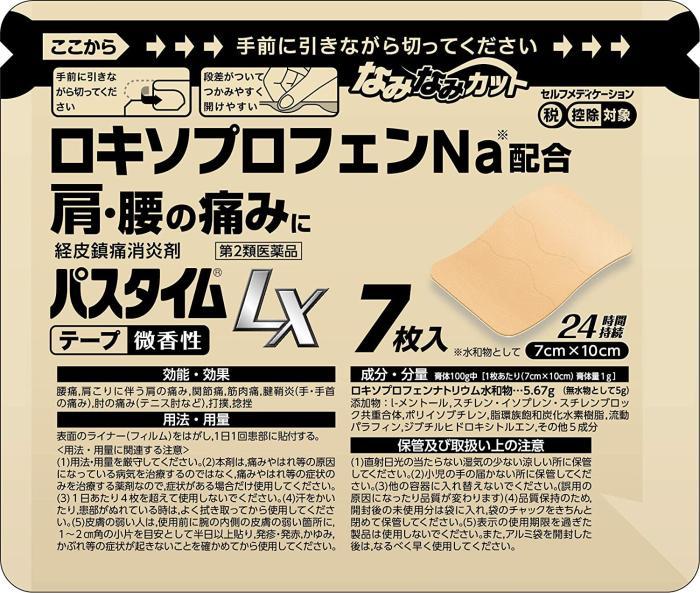 【第2類医薬品】【祐徳薬品工業】パスタイムLX 7枚 【セルフメディケーション・・・