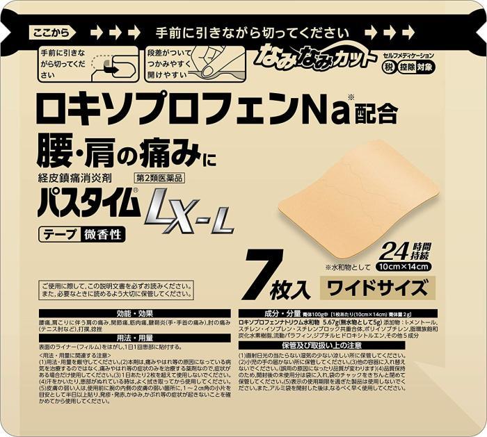 【第2類医薬品】【祐徳薬品工業】パスタイムLX-L 7枚 【セルフメディケーショ・・・