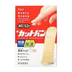 【第3類医薬品】【祐徳薬品】新カットバンA Mサイズ 52枚入 ※お取り寄・・・