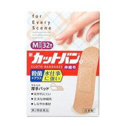 【第3類医薬品】【祐徳薬品】新カットバンA 伸縮布 Mサイズ 32枚入 ※・・・