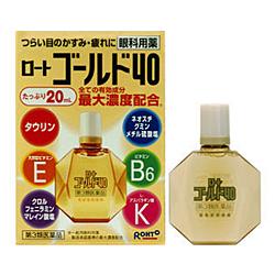 【第3類医薬品】【ロート製薬】ロートゴールド40 20ml ※お取り寄せになる場・・・