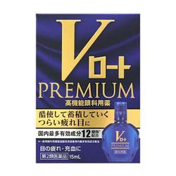 【第2類医薬品】【ロート製薬】Vロートプレミアム 15ml ※お取り寄せに・・・
