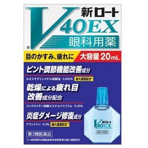 【第3類医薬品】【ロート製薬】新ロート V40EX 20mL  ※お取り寄せにな・・・
