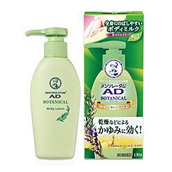 【第2類医薬品】【ロート製薬】メンソレータムAD ボタニカル乳液 130g ・・・
