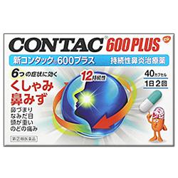 【第(2)類医薬品】【グラクソ・スミスクライン】新コンタック600プラス ・・・