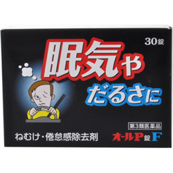 【第3類医薬品】【オール薬品工業】オールP錠F 30錠 ※お取り寄せになる・・・