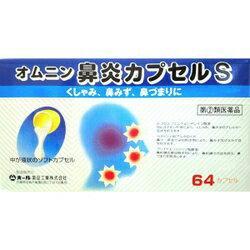 【第(2)類医薬品】【オール薬品工業】オムニン鼻炎カプセルS 64カプセル ・・・