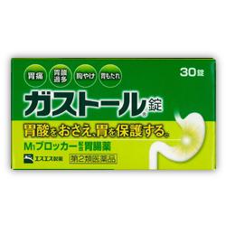 【第2類医薬品】【エスエス製薬】ガストール錠 30錠 ※お取り寄せになる場・・・