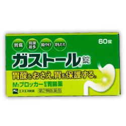 【第2類医薬品】【エスエス製薬】ガストール錠 60錠