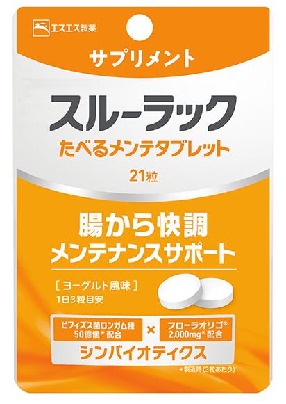 【エスエス製薬】スルーラック たべるメンテタブレット ヨーグルト風味 2・・・