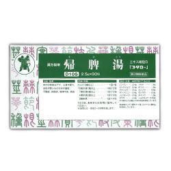 【第2類医薬品】【小太郎漢方製薬】帰脾湯 エキス細粒G「コタロー」 90・・・