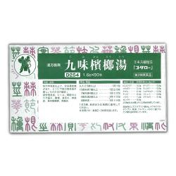 【第2類医薬品】【小太郎漢方製薬】九味檳榔湯 エキス細粒G「コタロー」 ・・・