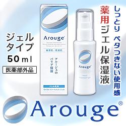 【全薬工業】アルージェ (Arouge)モイスト トリートメント ジェル 50m・・・
