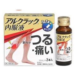 【第2類医薬品】【全薬工業】アルクラック内服液 30ml (3本入) ※お取り・・・