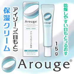 なんと!あの【全薬工業】アルージェ (Arouge) トータルモイストセイバー・・・