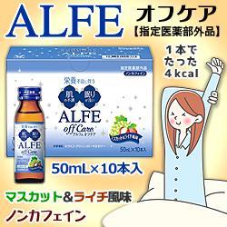【大正製薬】アルフェ(ALFE) オフケア 50mL×10本 ※指定医薬部・・・