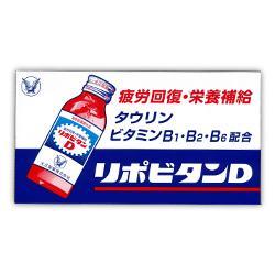 【大正製薬】リポビタンD 100mL×10本入 ※指定医薬部外品 ※お取り寄せ商品