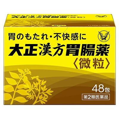 【第2類医薬品】【大正製薬】大正漢方胃腸薬 48包 ※お取り寄せになる場合も・・・