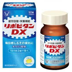 【大正製薬】リポビタン DX 90錠 ※指定医薬部外品 ※お取り寄せ商品