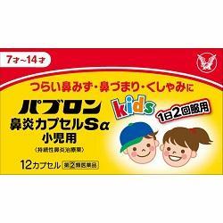 【第(2)類医薬品】【大正製薬】パブロン鼻炎カプセルSα小児用 12カプセ・・・