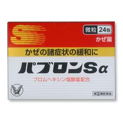 【第(2)類医薬品】【大正製薬】パブロンSα微粒 24包 ※お取り寄せになる・・・