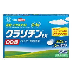 【第2類医薬品】【大正製薬】クラリチンEX OD錠 10錠入 ※お取り寄せになる・・・