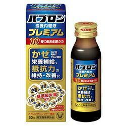 【大正製薬】パブロン滋養内服液プレミアム 50mL ※指定医薬部外品 ※お取り・・・