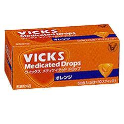 【大正製薬】ヴィックスMドロップ オレンジ 50錠