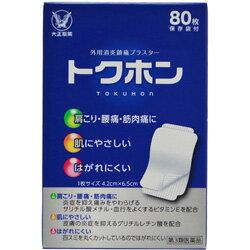 【第3類医薬品】【トクホン】トクホン 普通判 80枚 ※お取り寄せになる場・・・