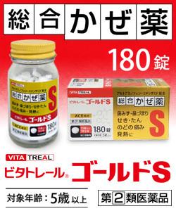 【第(2)類医薬品】【ビタトレール】総合かぜ薬 ビタトレール ゴールドS錠 18・・・