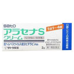 【第1類医薬品】【佐藤製薬】アラセナSクリーム 2g ※お取り寄せになる場・・・