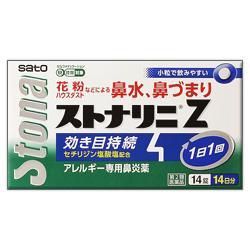 【第2類医薬品】【佐藤製薬】 ストナリニZ 14錠 【セルフメディケーション・・・