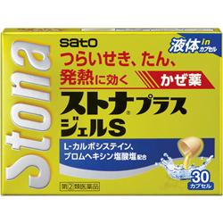 【第(2)類医薬品】【佐藤製薬】ストナプラスジェルS(新) 30カプセル  ・・・