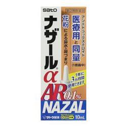【第(2)類医薬品】【佐藤製薬】ナザールαAR 0.1% <季節性アレルギ・・・