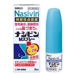 【第2類医薬品】【佐藤製薬】ナシビンMスプレー 8ml ※お取り寄せになる・・・