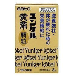 【第3類医薬品】【佐藤製薬】ユンケル黄帝顆粒 8包 ※お取り寄せになる場合・・・