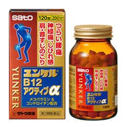 【第3類医薬品】【佐藤製薬】ユンケルB12アクティブα 120錠 ※お取り・・・