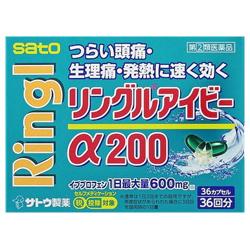 【第(2)類医薬品】【佐藤製薬】リングルアイビーα200 36カプセル  ※・・・