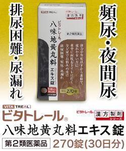 【第2類医薬品】【ビタトレールの漢方薬】頻尿・排尿困難・尿漏れに、ビタト・・・
